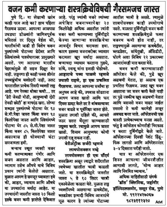 Chaturang-Lokmat_Auragabad_22_Nov_2015-569x705