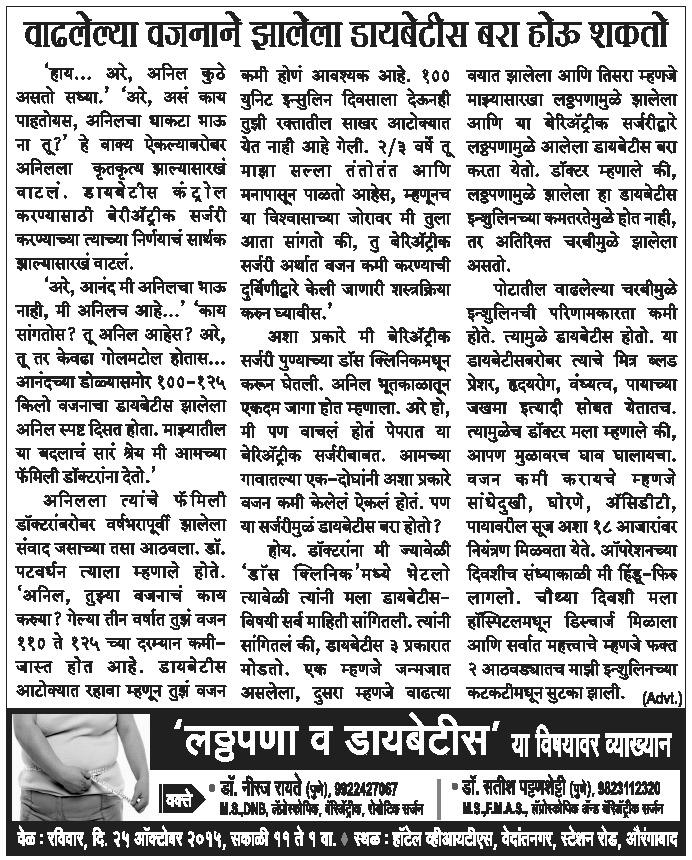Chaturang-Lokmat_Aurangabad_24_Oct_2015