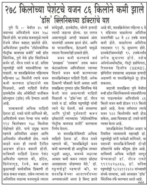 Chaturang-Sakal_Shindudurg_12_Sep_2015_