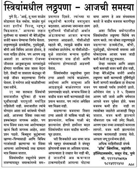 Chaturang-Sakal_Solapur_20_Dec_2015