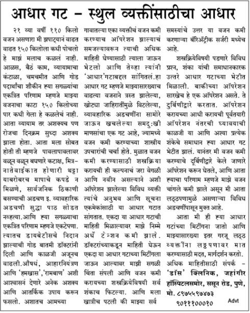 Chaturang-Sakal_Solapur_20_March_2016